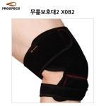 프로스펙스 무릎 보호대 no.2 (X0B2)