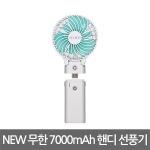 엑타코 ECTACO-7000 대용량 휴대용 미니 핸디선풍기