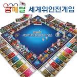보드게임 - 금메달 세계위인전 게임