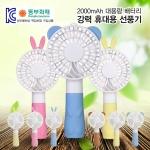 KC인증 캐릭터 휴대용 미니 포터블 안전한 선풍기 USB