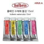 당일발송 / HWC 홀베인 수채화 물감 15ml A 시리즈 / 수채물감