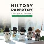 한국역사인물 페이퍼토이 19편_박문수 외 4인