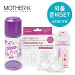[마더케이] 일회용젖병 신생아 외출준비세트