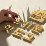 아크릴간판 디자인문패 회사현판 떠블치즈