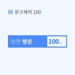 문구제작 100 ( 뒷면 - 행운 )