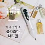 미녀공작소 플라즈마 잡티지우개 피부관리기 무료배송