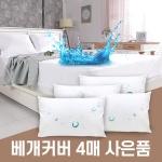 (2+2+2)방수 매트리스커버2장+베개커버4장/킹