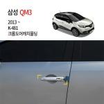 [경동] K481 QM3 고급전용 크롬 도어캐치몰딩