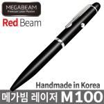 메가빔 M100 / 레드 레이저포인터/볼펜겸용/국내생산 무료 이니셜 각인