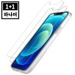[1+1] 아이폰 튼튼한 강화유리