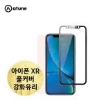 에이튠 아이폰XR 강화템퍼드 유리보호필름