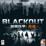 블랙아웃 : 홍콩