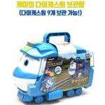 변신기차 로봇트레인S2 케이의 다이캐스팅 보관함