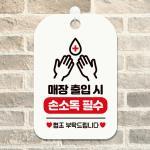 오픈 건물 생활 마스크 안내판 팻말 제작 CHA051
