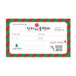 산타가 전하는 택배 라벨 (5개)