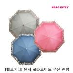 헬로키티 완자 폴라로이드 우산 랜덤 1P 초등학생우산