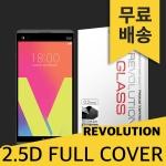 레볼루션글라스2.5D 풀커버 LG V20/F800