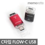 [무료배송][메모렛] C타입 플로우씨 FLOW-C 16G USB메모리
