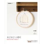 포근포근 스웨터 - 알로르의 따스한 프랑스자수 클래스 KIT (도서+자수키트)