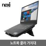(NEXI) 넥시 노트북 쿨러 거치대 (NX1013)