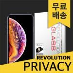 (2매)레볼루션글라스 프라이버시 강화유리 아이폰XS
