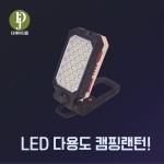 LED 충전식 캠핑랜턴 등산 낚시 손전등 후레쉬 작업등