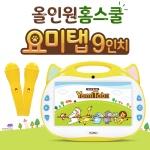 올인원홈스쿨 키즈탭 요미탭2 - 9인치/2,200편 콘텐츠