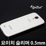 요이치 갤럭시 S4 슬리머 케이스 0.5mm