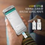 MPIO 안드로이드용 OTG 리더기/microSD/메모리카드