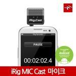 IK멀티미디어 3.5mm 초소형 마이크로폰 iRigMicCast