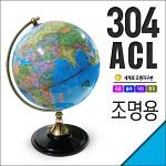 세계로 조명 지구본 304-ACL