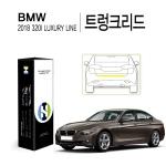 BMW 2018 320i 럭셔리라인 트렁크 리드 보호필름 1매