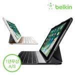 벨킨 iPad 9.7/iPad Air용 키보드 케이스 F5L904kr