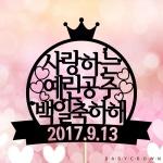 케이크토퍼 (사랑하는 왕자님/공주님 백일/첫돌/생일)