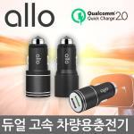 알로 차량용 고속충전기 allo MC21QC 2포트 QC2.0 퀄컴 퀵차지 차량용 충전기