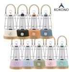 코코노 러스티 클래식 LED 감성 캠핑 랜턴 9colors