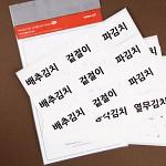 [기성]라벨스티커김치
