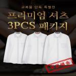 [교복몰 단독 특가전] 프리미엄 셔츠 3PCS 패키지