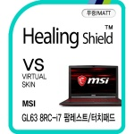 MSI GL63 8RC-i7 팜레스트/터치패드 매트 외부필름2매