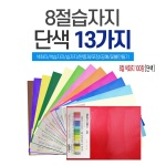 8절 색화지 100장 단일 색상 선물 포장 문구