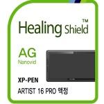 XP-PEN 아티스트 16 프로 저반사 액정보호필름 1매