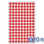 분류용 원형 칼라라벨 8mm 7매 적색x20개 스티커