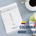 [빈플러스] 로스팅 원두커피 디카페인 콜롬비아 200g