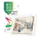 2017 아이패드 프로 10.5 WiFi AG 종이질감 액정 1매