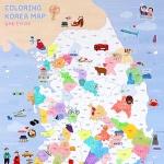 어린이 컬러링 한국지도 (지도+스티커)  코리아맵