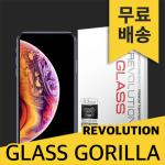 (2매)레볼루션글라스 고릴라0.3T 강화유리 아이폰XS