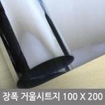 장폭거울시트지 (미러보드필름)100X200