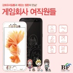게임회사 여직원들 강화유리 보호필름 아이폰 6s /6s+ 갤럭시s7, 노트7