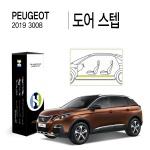 푸조 3008 2019 자동차용품 PPF 필름 도어스텝 세트