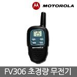 FV306 생활용무전기/모토로라무전기/2대 1set/초경량